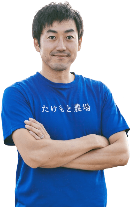 アグリファンド石川 会長 竹本 彰吾(たけもと農場)